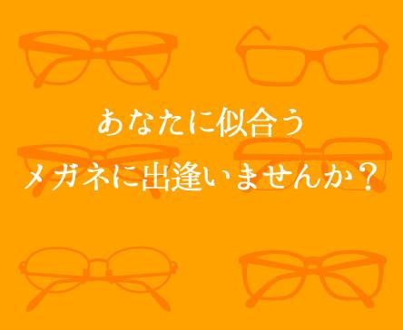 あなたに似合うメガネに出逢いませんか?