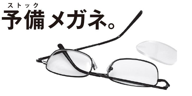 予備メガネ