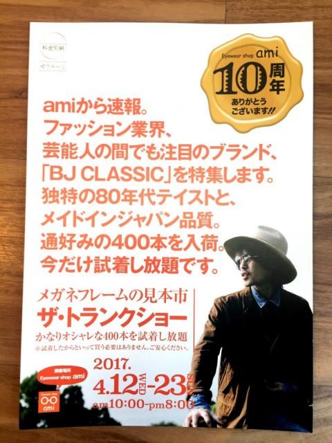 201701 DM表