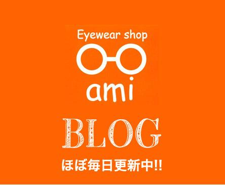 amiブログ