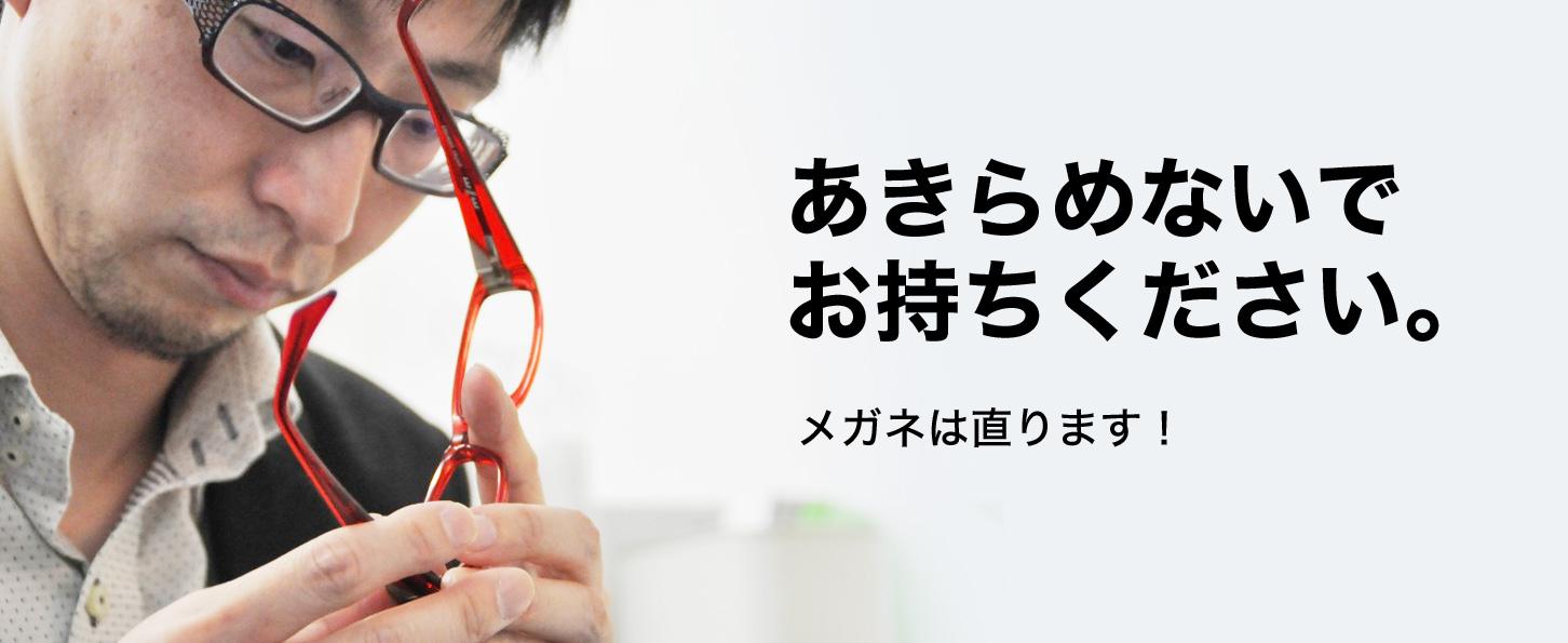 あきらめないでお持ちください。メガネが折れていなければ、たいていは直ります。